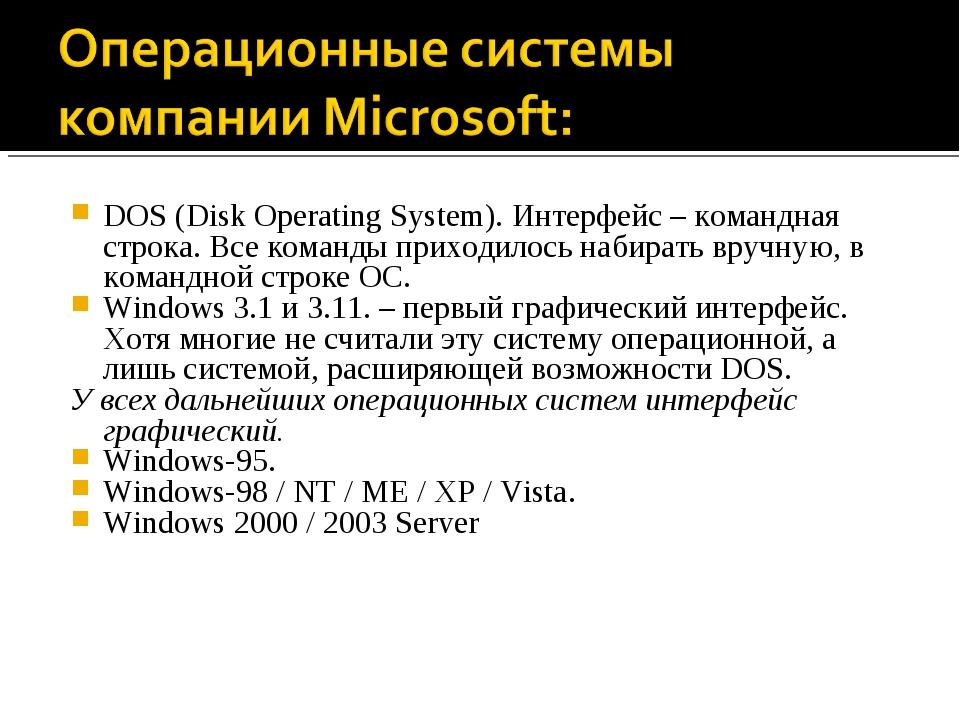 DOS (Disk Operating System). Интерфейс – командная строка. Все команды приход...