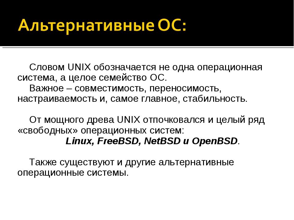 Словом UNIX обозначается не одна операционная система, а целое семейство ОС....