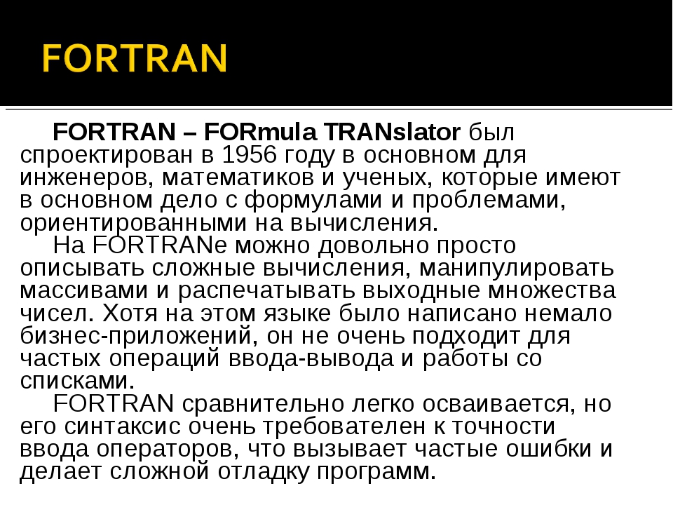 FORTRAN – FORmula TRANslator был спроектирован в 1956 году в основном для инж...