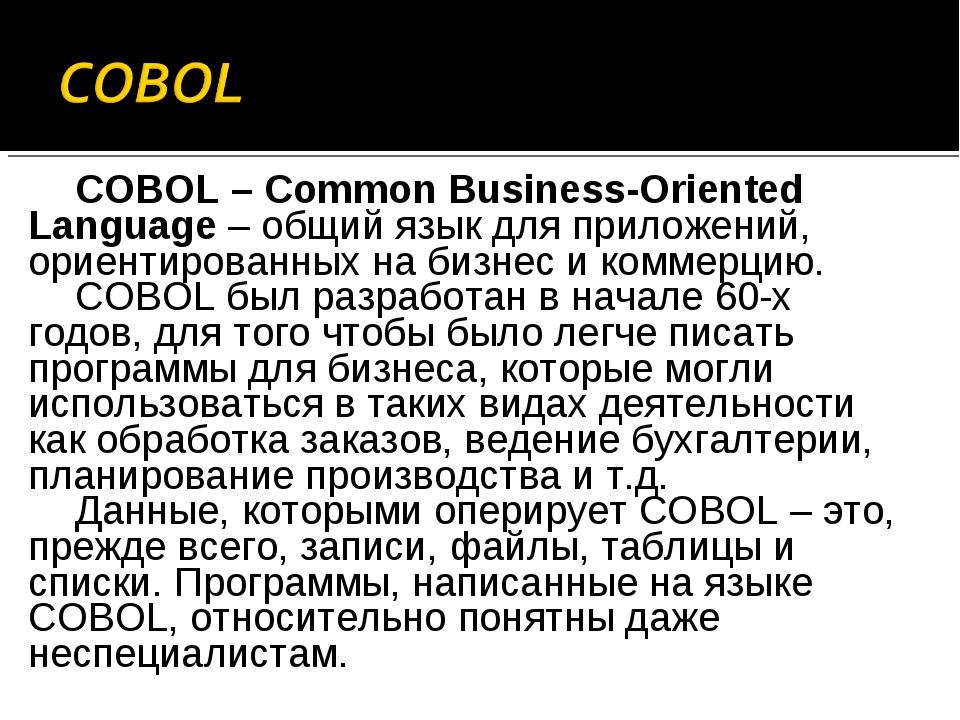 COBOL – Common Business-Oriented Language – общий язык для приложений, ориент...