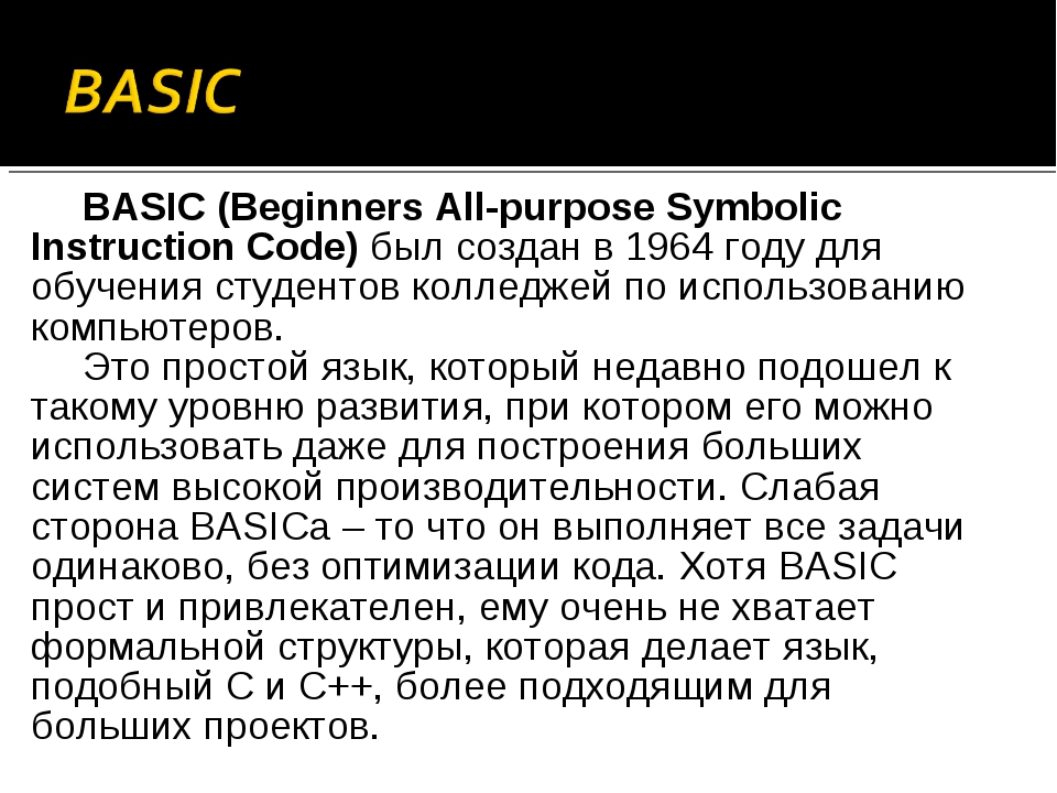 BASIC (Beginners All-purpose Symbolic Instruction Code) был создан в 1964 год...