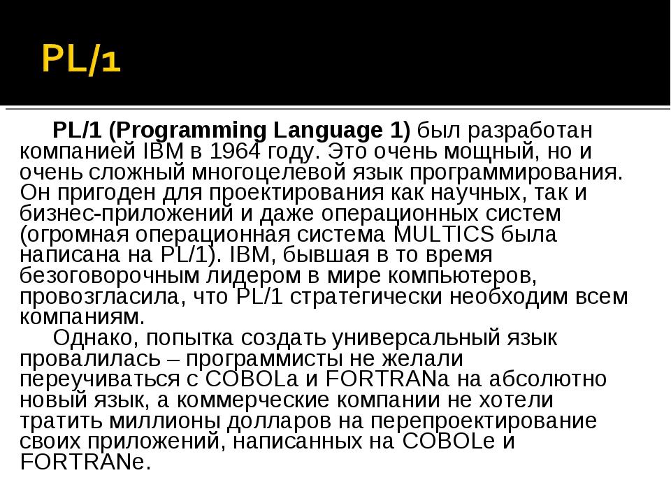 PL/1 (Programming Language 1) был разработан компанией IBM в 1964 году. Это о...