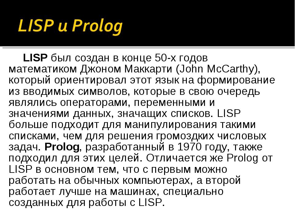 LISP был создан в конце 50-х годов математиком Джоном Маккарти (John McCarthy...