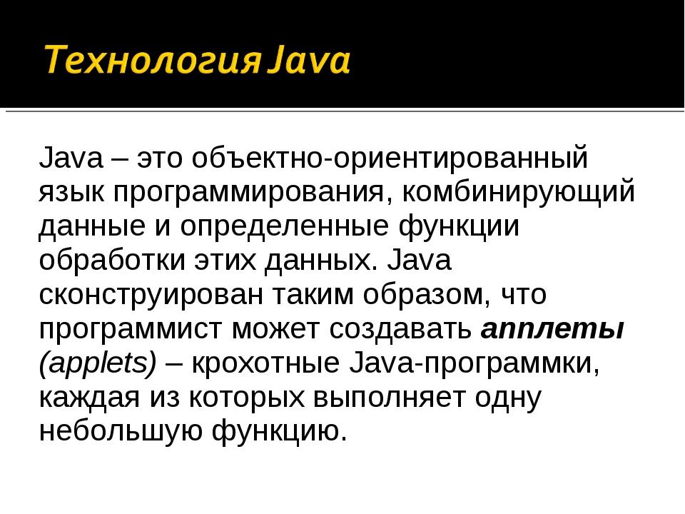 Java – это объектно-ориентированный язык программирования, комбинирующий данн...
