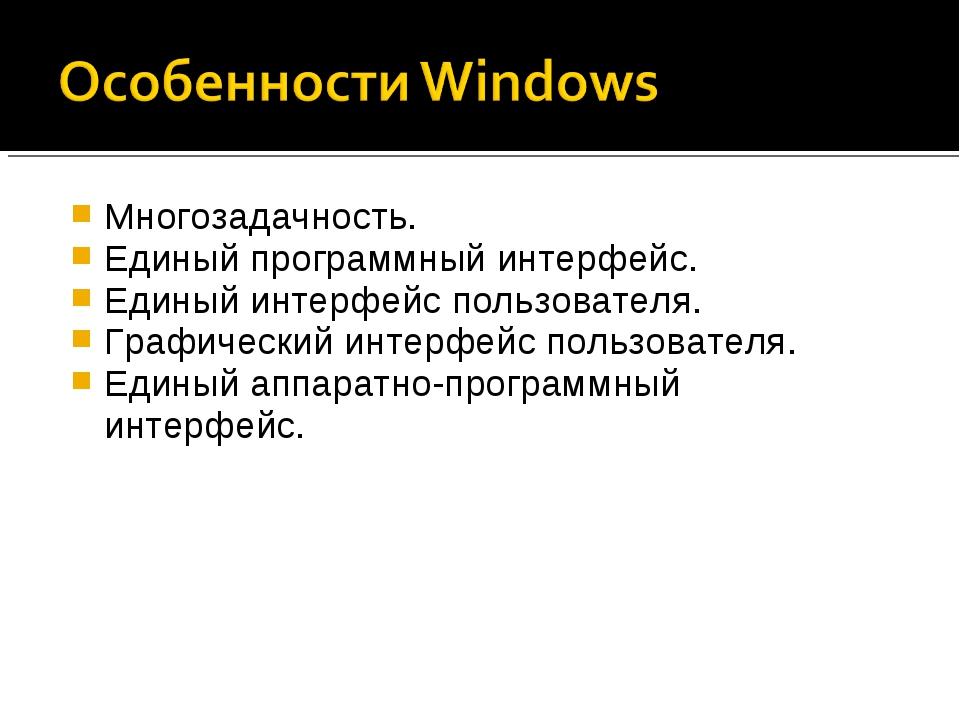 Многозадачность. Единый программный интерфейс. Единый интерфейс пользователя....