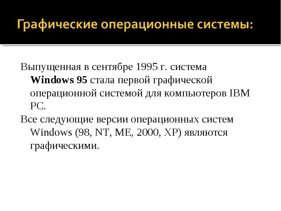 Выпущенная в сентябре 1995 г. система Windows 95 стала первой графической опе...