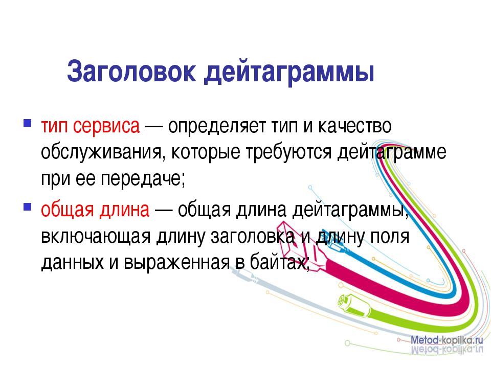 Заголовок дейтаграммы тип сервиса — определяет тип и качество обслуживания, к...