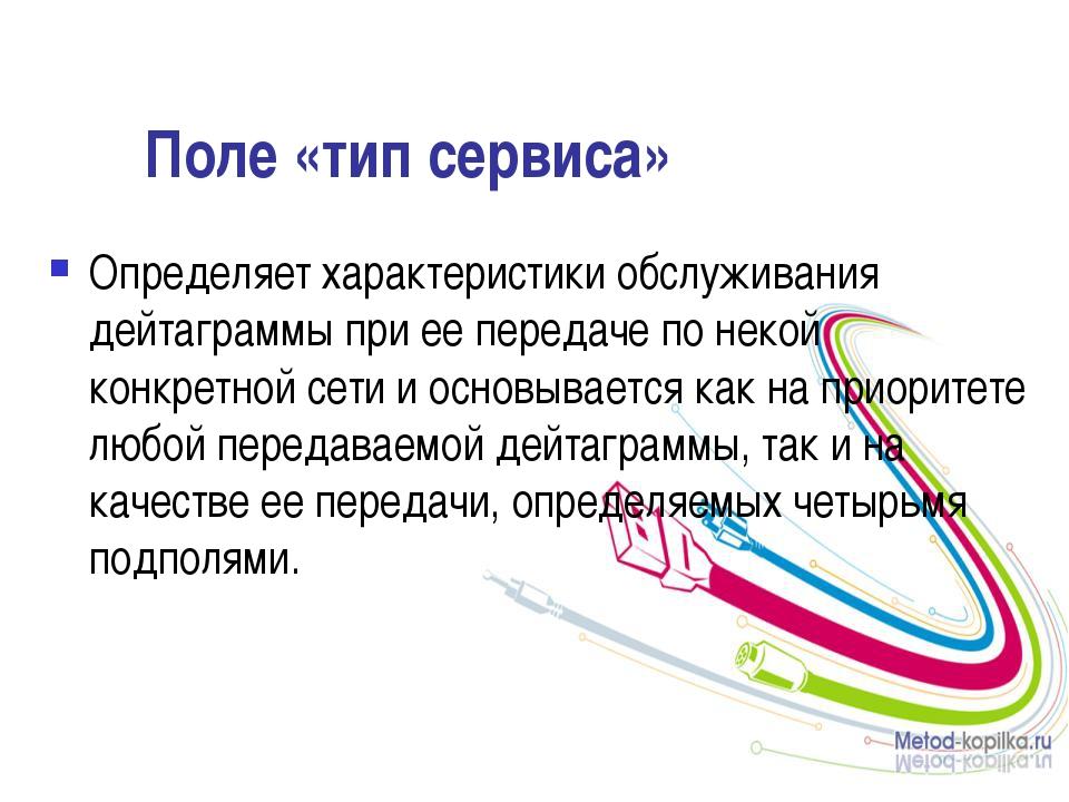 Поле «тип сервиса» Определяет характеристики обслуживания дейтаграммы при ее...
