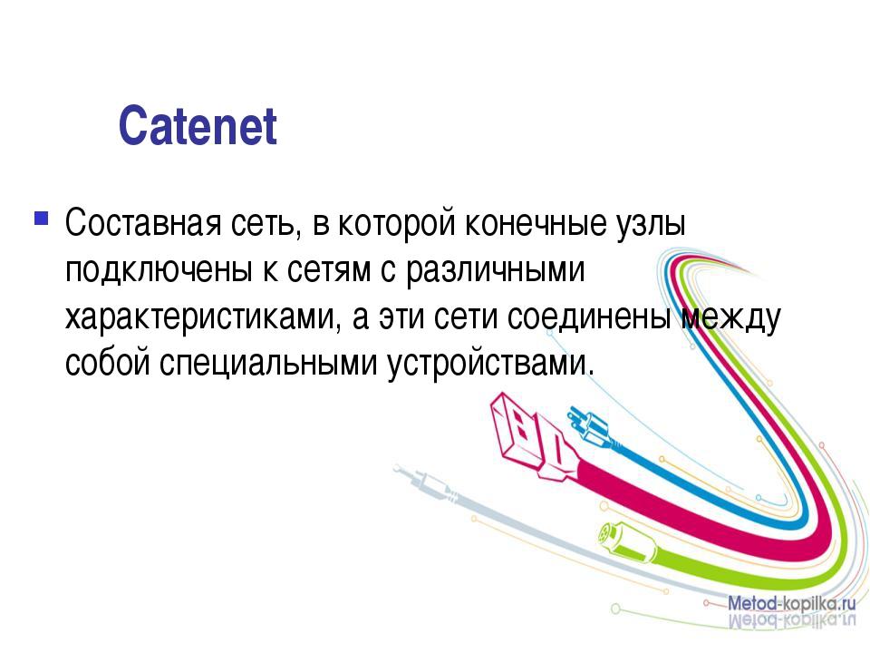 Catenet Составная сеть, в которой конечные узлы подключены к сетям с различны...