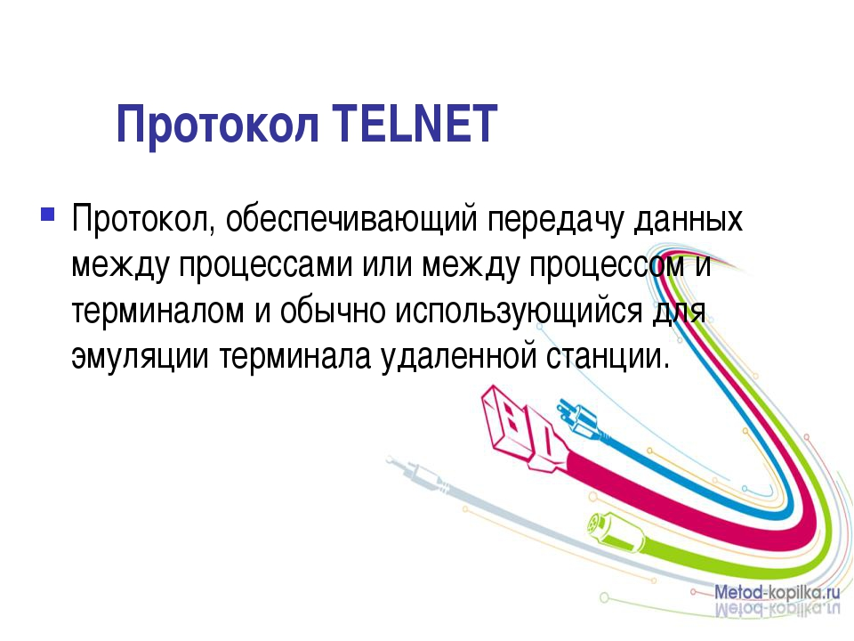 Протокол TELNET Протокол, обеспечивающий передачу данных между процессами или...