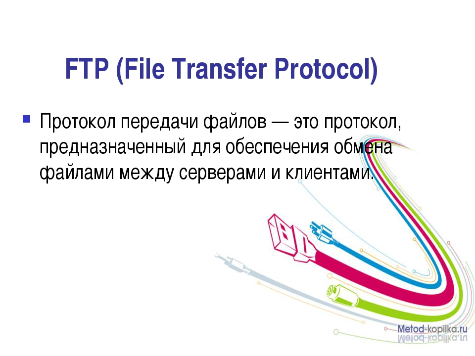 FTP (File Transfer Protocol) Протокол передачи файлов — это протокол, предназ...