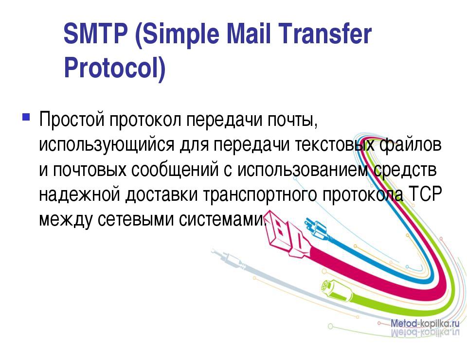 SMTP (Simple Mail Transfer Protocol) Простой протокол передачи почты, использ...
