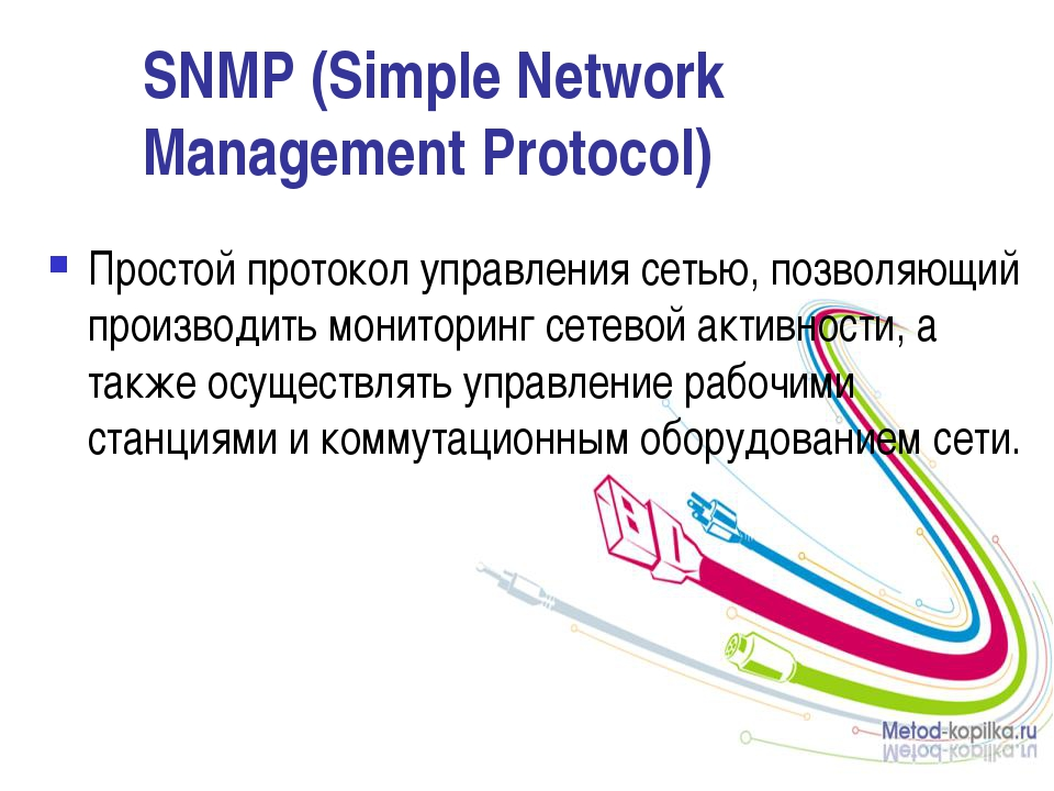 SNMP (Simple Network Management Protocol) Простой протокол управления сетью,...