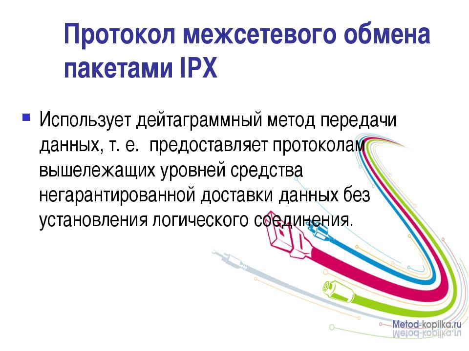 Протокол межсетевого обмена пакетами IPX Использует дейтаграммный метод перед...