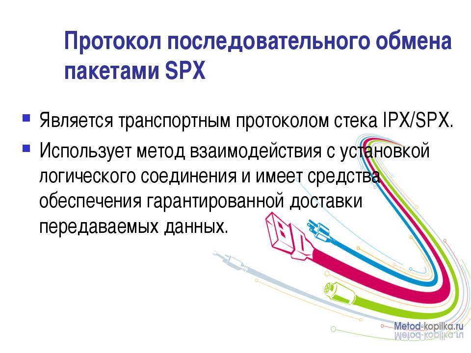Протокол последовательного обмена пакетами SPX Является транспортным протокол...