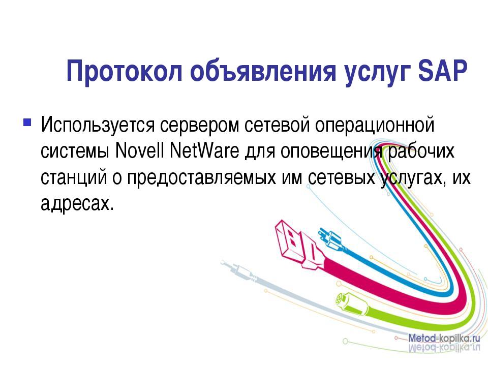 Протокол объявления услуг SAP Используется сервером сетевой операционной сист...