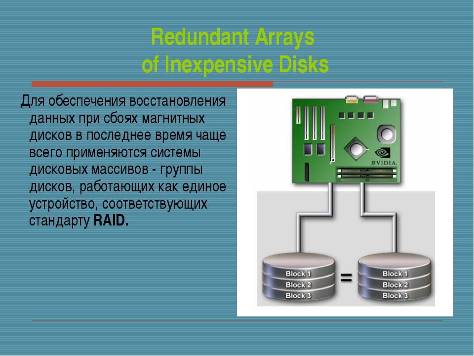 Redundant Arrays of Inexpensive Disks Для обеспечения восстановления данных п...