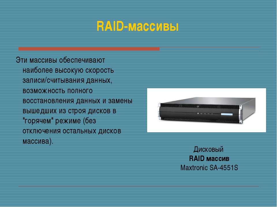 RAID-массивы Эти массивы обеспечивают наиболее высокую скорость записи/считыв...
