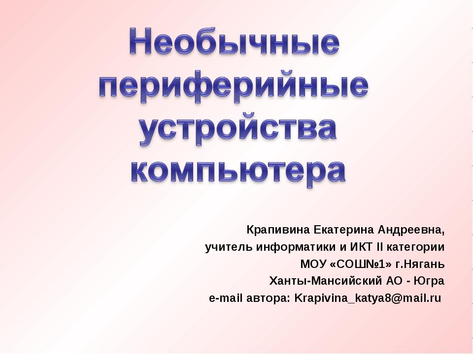 Крапивина Екатерина Андреевна, учитель информатики и ИКТ II категории МОУ «С...
