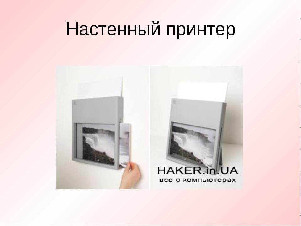 Настенный принтер