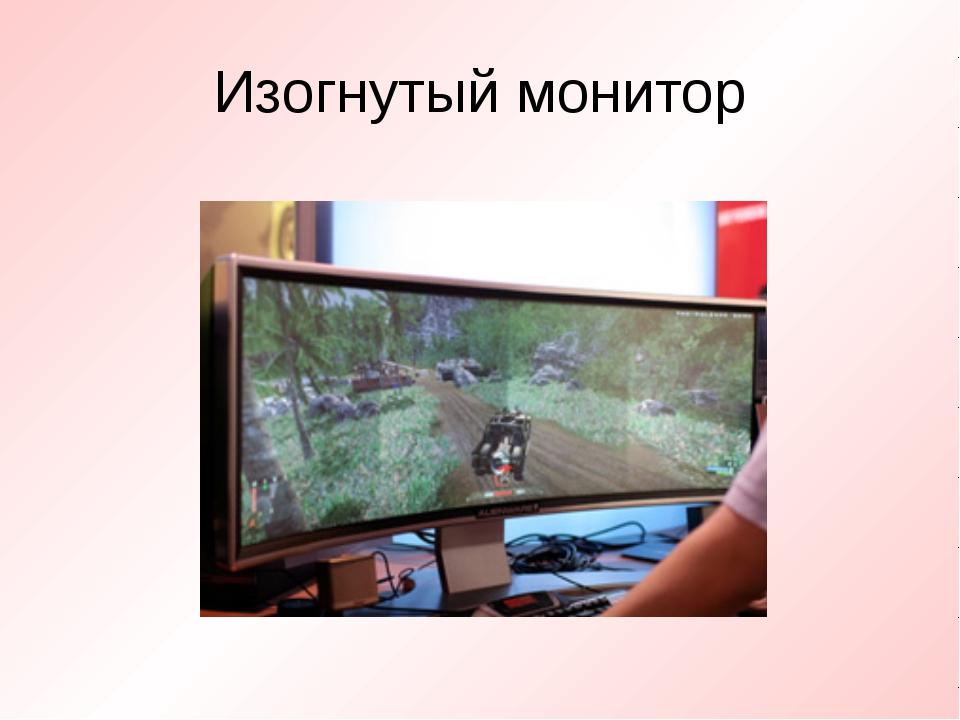 Изогнутый монитор