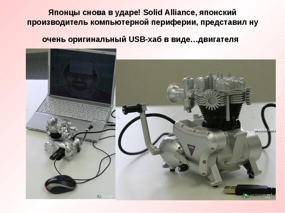 Японцы снова в ударе! Solid Alliance, японский производитель компьютерной пер...