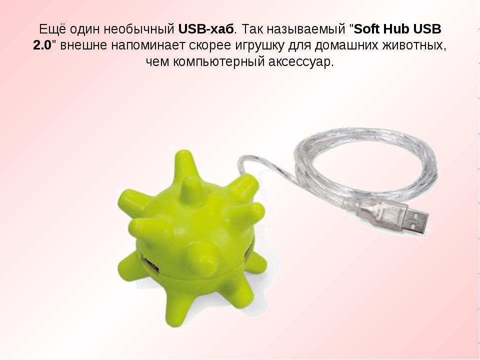"""Ещё один необычный USB-хаб. Так называемый """"Soft Hub USB 2.0"""" внешне напомина..."""