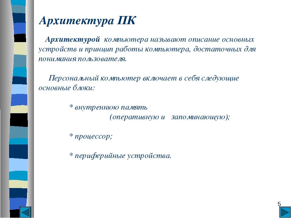 Архитектура ПК * Архитектурой компьютера называют описание основных устройств...