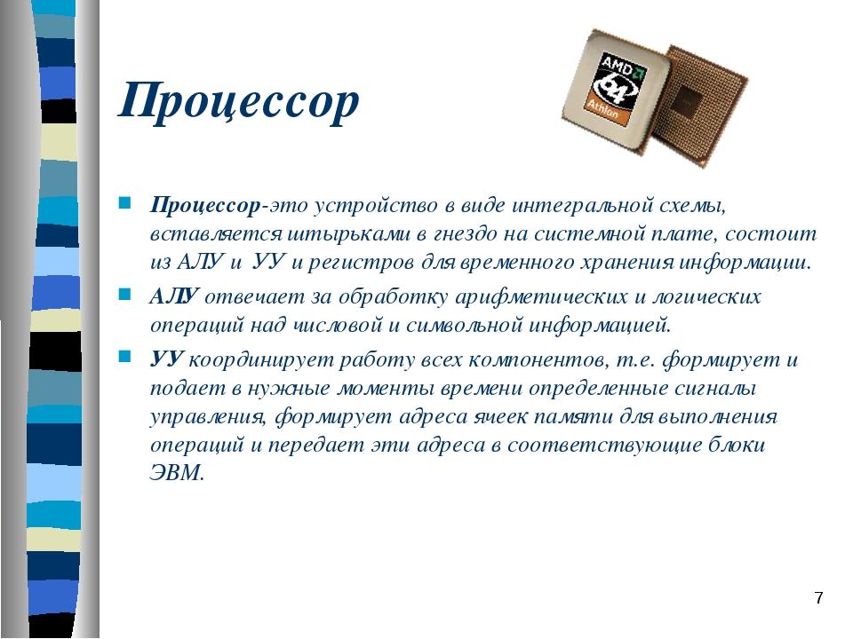 Процессор Процессор-это устройство в виде интегральной схемы, вставляется шты...