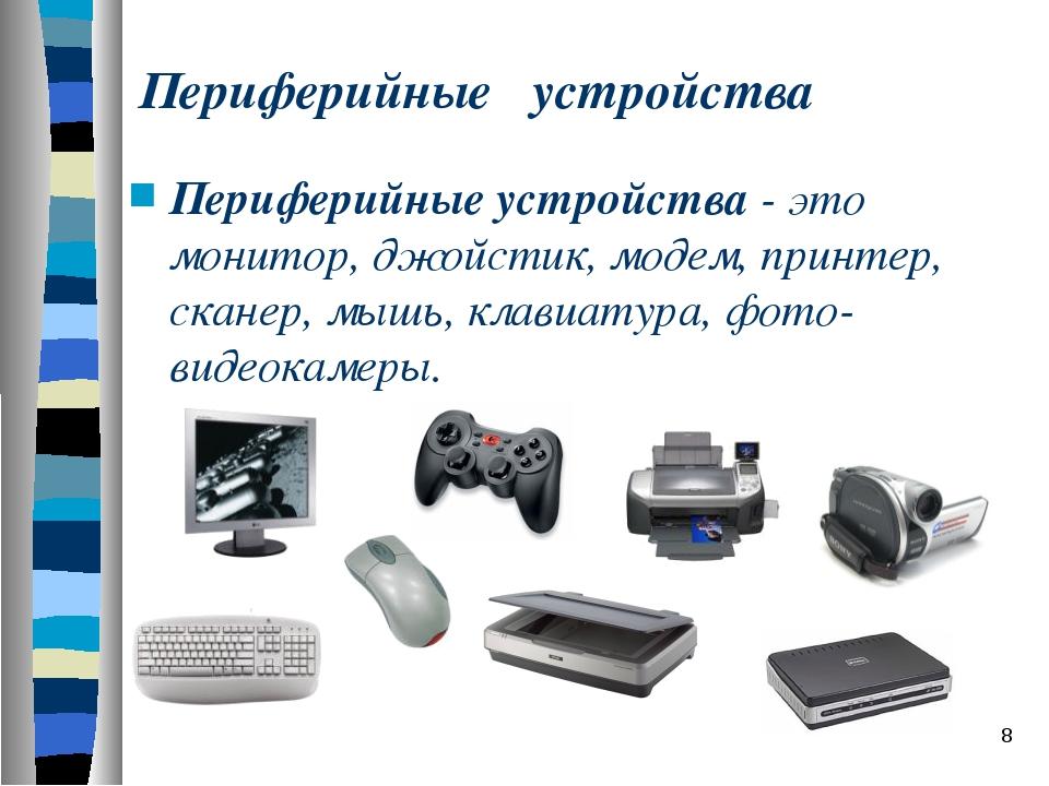 Периферийные устройства Периферийные устройства - это монитор, джойстик, моде...
