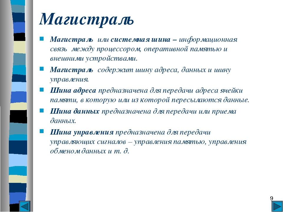 Магистраль Магистраль или системная шина – информационная связь между процесс...