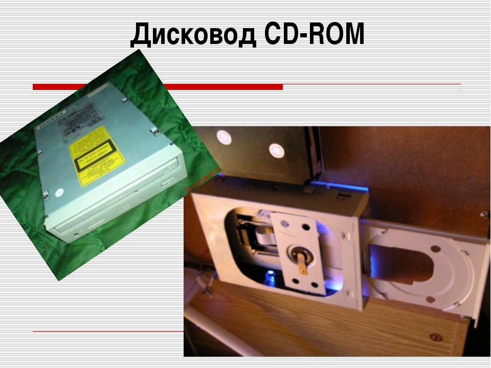 Дисковод CD-ROM