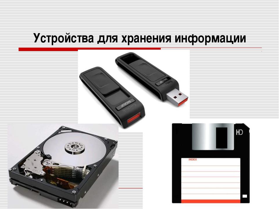 Устройства для хранения информации