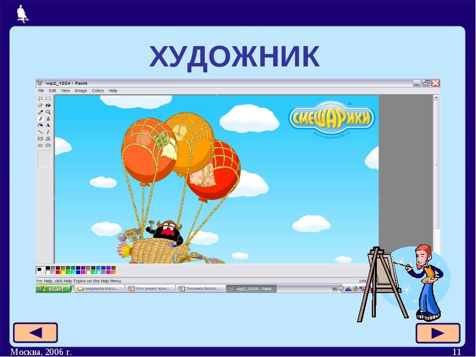 Москва, 2006 г. * ХУДОЖНИК Москва, 2006 г.
