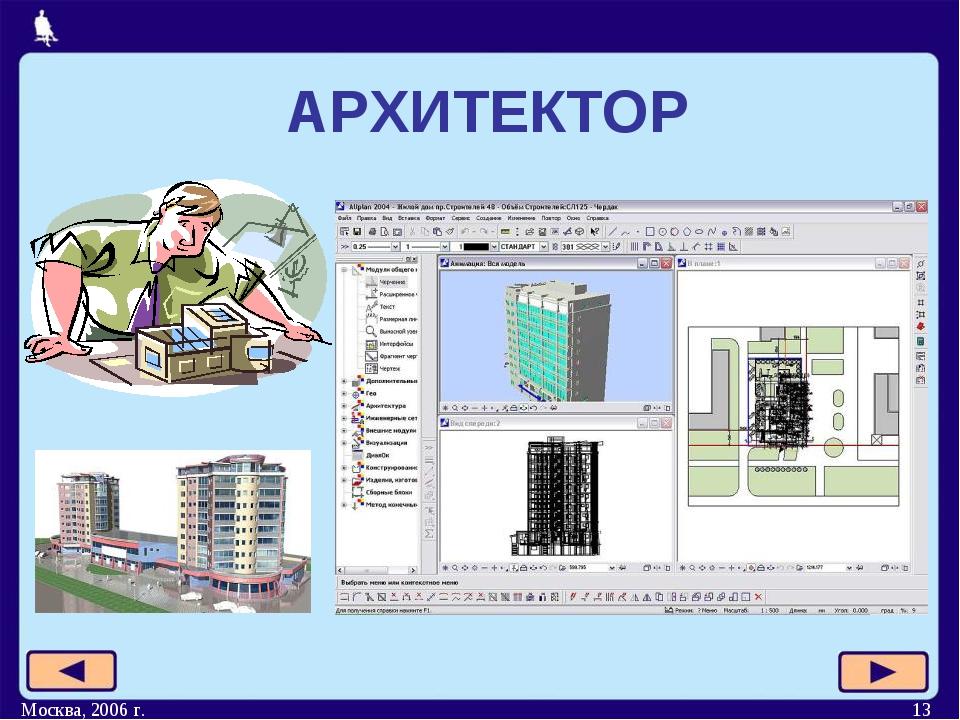Москва, 2006 г. * АРХИТЕКТОР Москва, 2006 г.