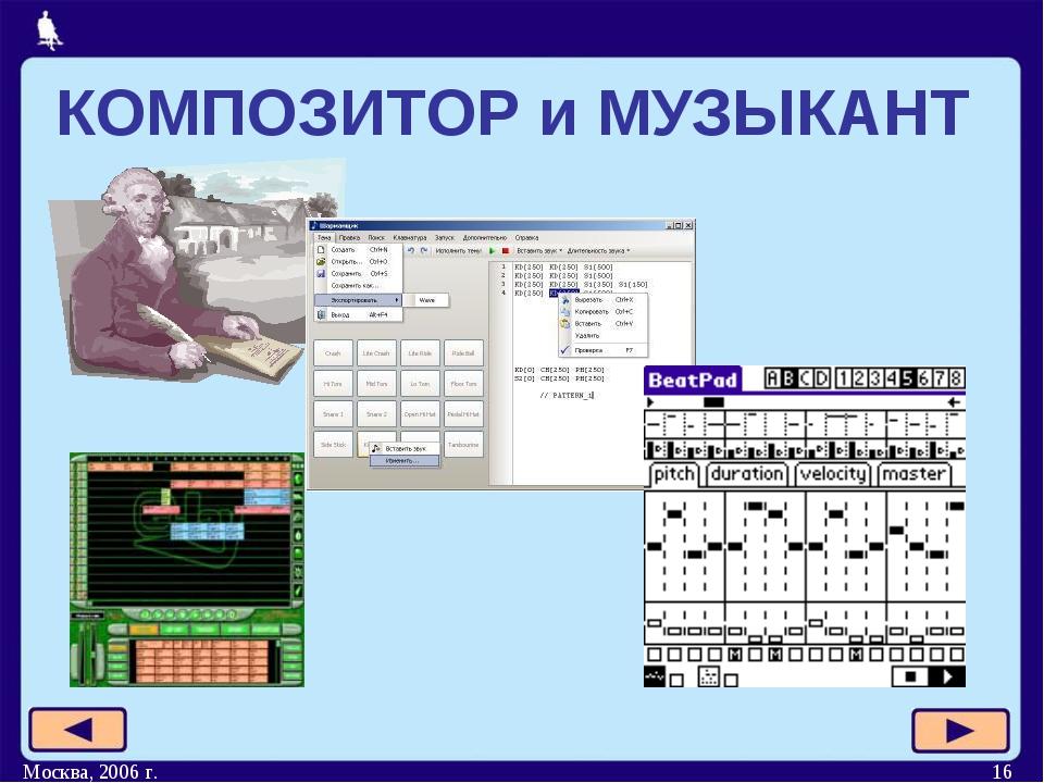 Москва, 2006 г. * КОМПОЗИТОР и МУЗЫКАНТ Москва, 2006 г.