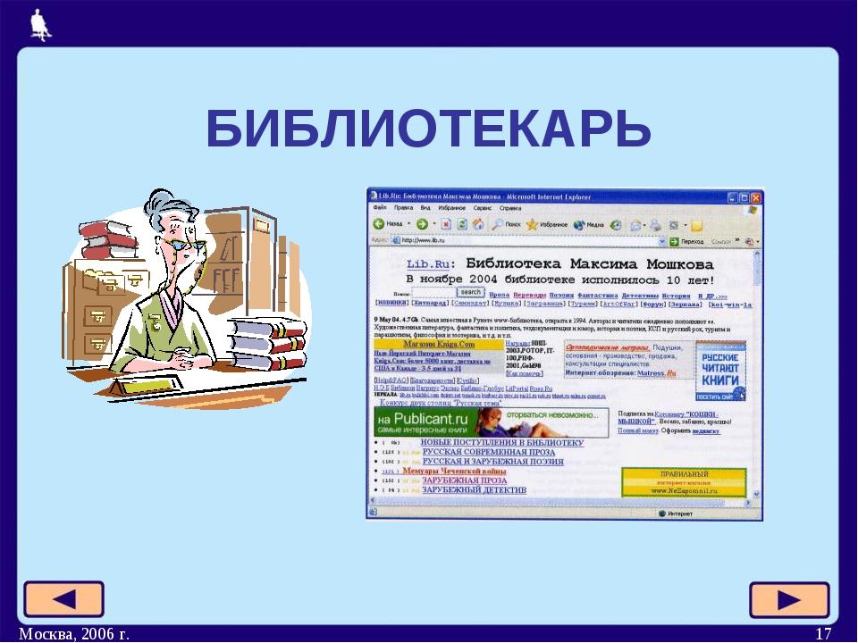 Москва, 2006 г. * БИБЛИОТЕКАРЬ Москва, 2006 г.