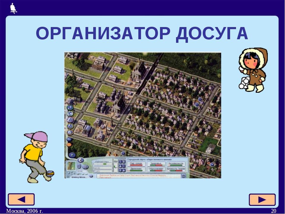 Москва, 2006 г. * ОРГАНИЗАТОР ДОСУГА Москва, 2006 г.