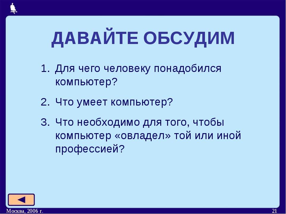 Москва, 2006 г. * ДАВАЙТЕ ОБСУДИМ Для чего человеку понадобился компьютер? Чт...