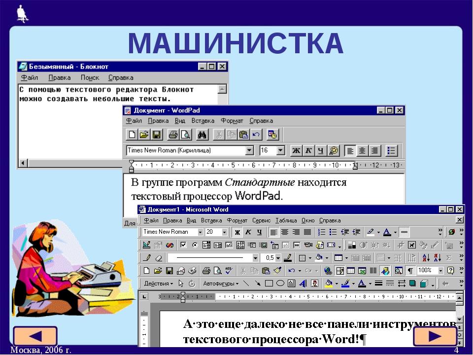 Москва, 2006 г. * МАШИНИСТКА Москва, 2006 г.