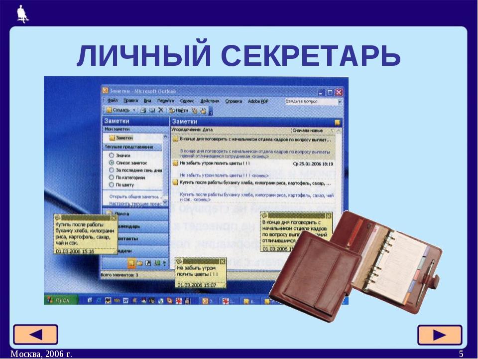 Москва, 2006 г. * ЛИЧНЫЙ СЕКРЕТАРЬ Москва, 2006 г.