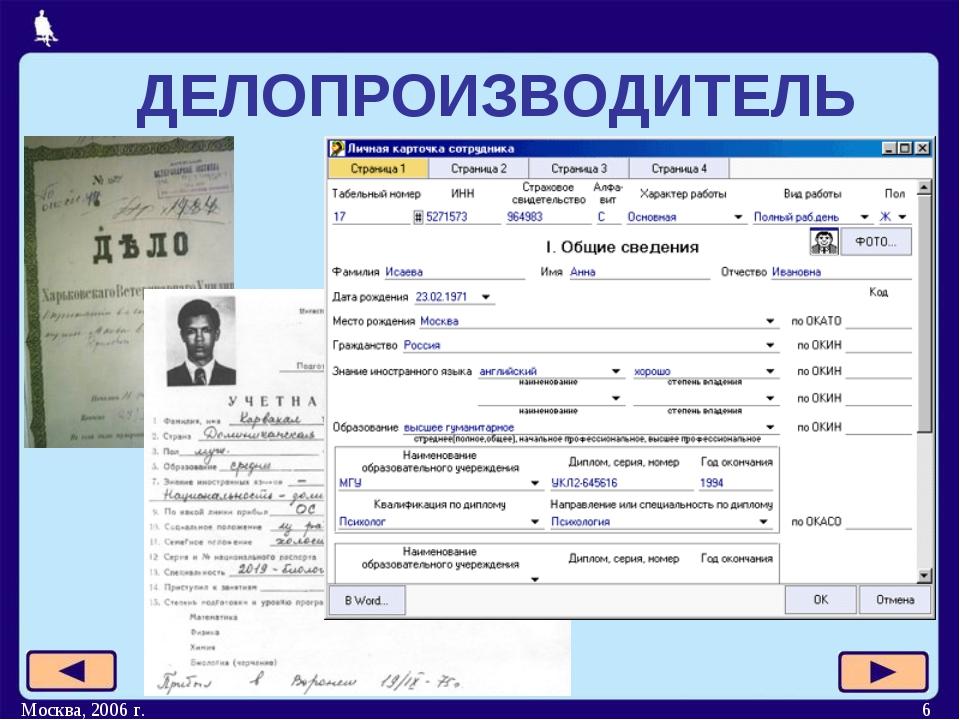 Москва, 2006 г. * ДЕЛОПРОИЗВОДИТЕЛЬ Москва, 2006 г.