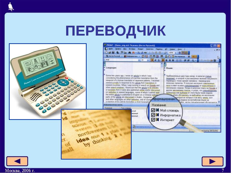 Москва, 2006 г. * ПЕРЕВОДЧИК Москва, 2006 г.