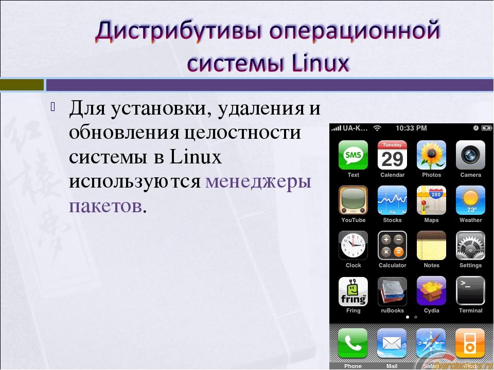 Для установки, удаления и обновления целостности системы в Linux используются...
