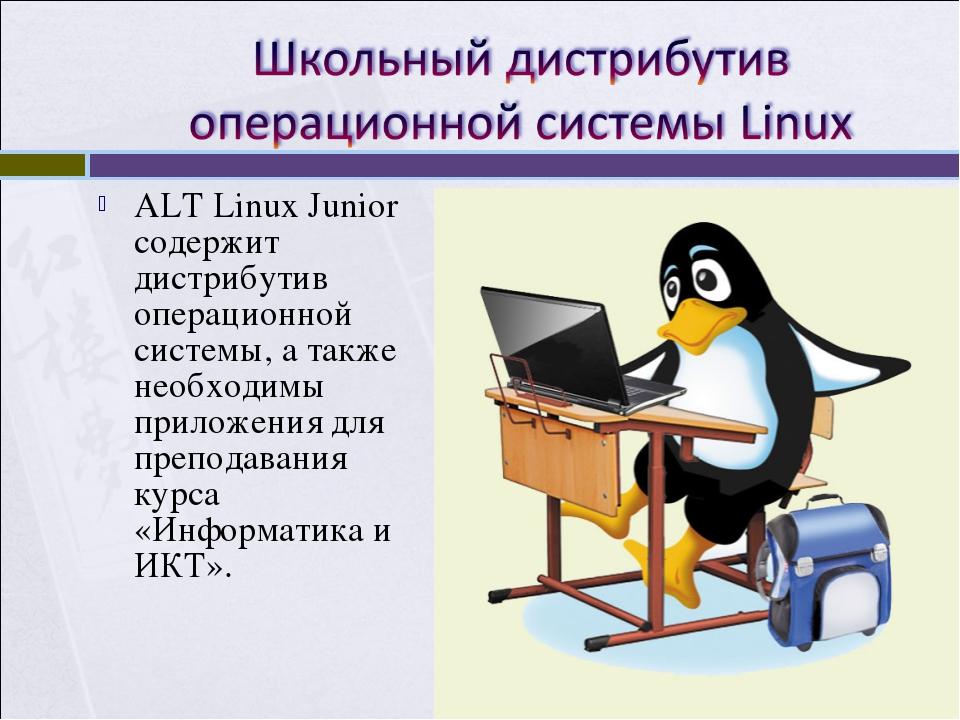 ALT Linux Junior содержит дистрибутив операционной системы, а также необходим...