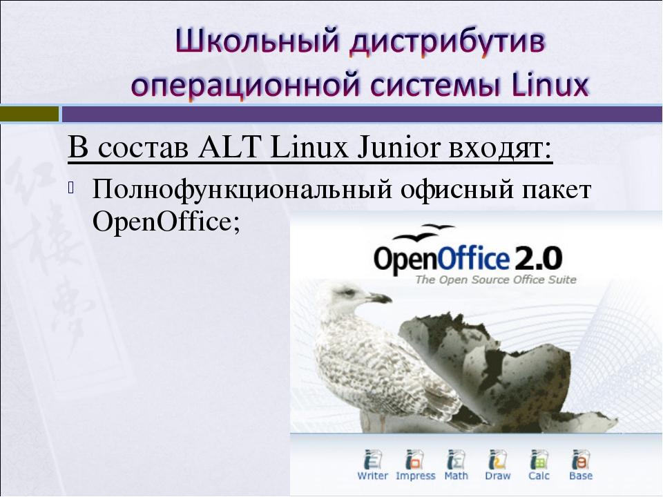 В состав ALT Linux Junior входят: Полнофункциональный офисный пакет OpenOffice;