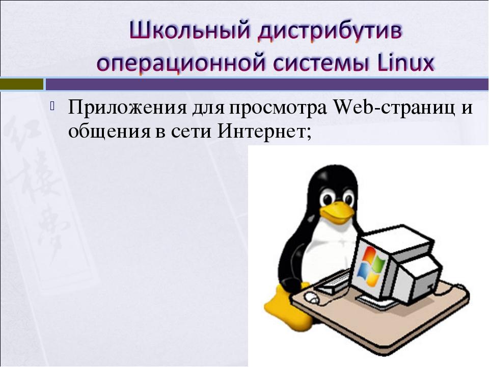 Приложения для просмотра Web-страниц и общения в сети Интернет;
