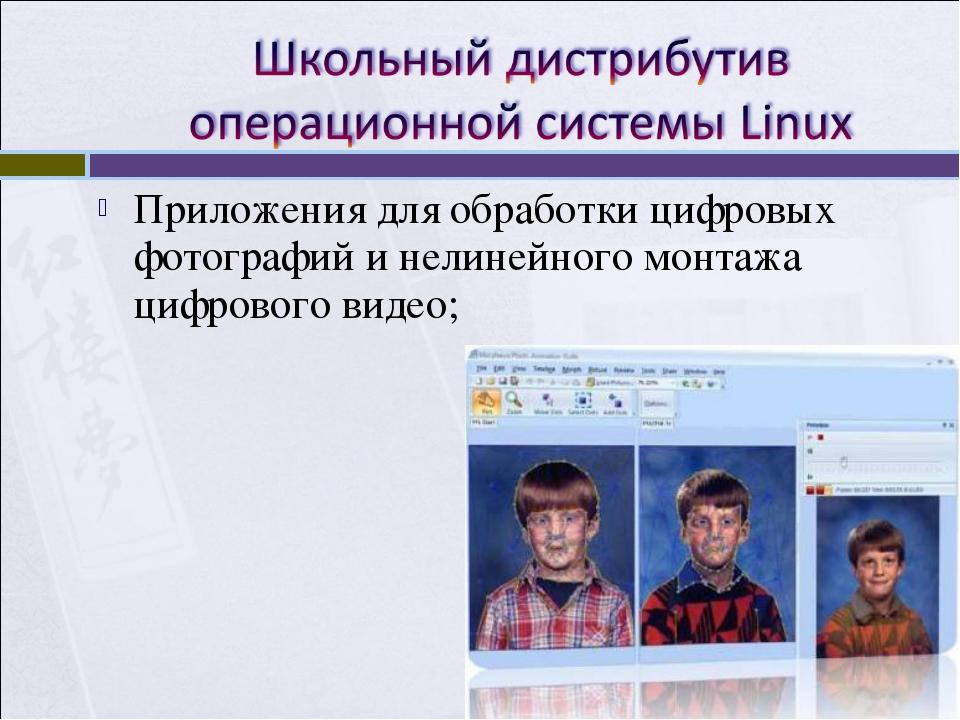 Приложения для обработки цифровых фотографий и нелинейного монтажа цифрового...