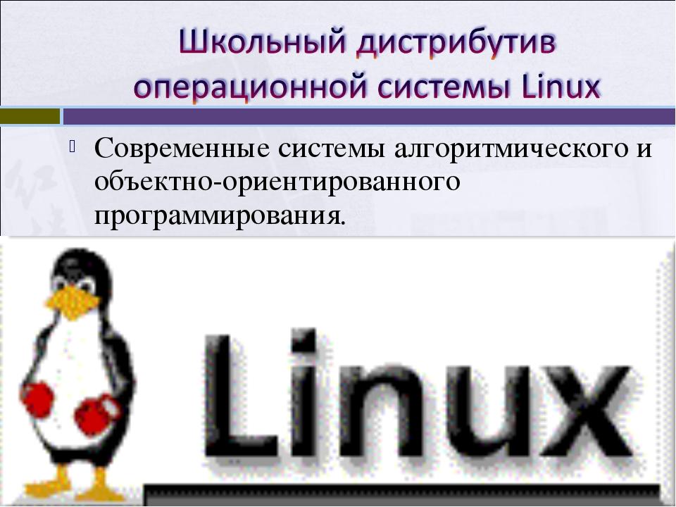Современные системы алгоритмического и объектно-ориентированного программиров...
