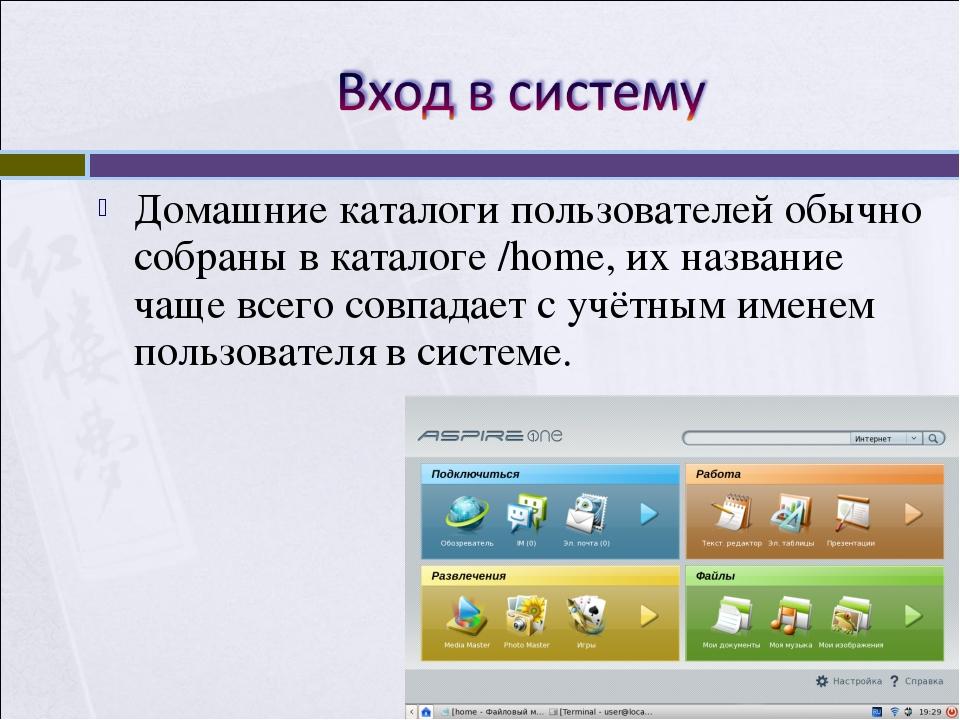 Домашние каталоги пользователей обычно собраны в каталоге /home, их название...